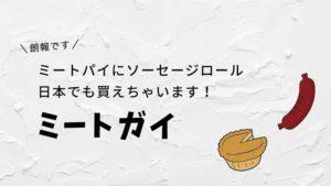 オーストラリアのミートパイとソーセージロールはネットで買える【お肉専門店 ミートガイ】