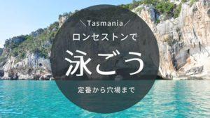タスマニア【ローンセストンで泳ぐ】観光の定番から穴場まで3選!