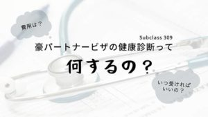 オーストラリアパートナービザの健康診断 in 日本【サブクラス309】
