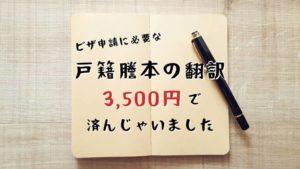 【戸籍謄本の英訳】格安3500円で翻訳してくれる業者さんを利用してみた