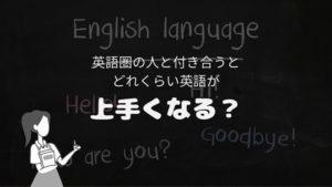 英語圏の人と付き合うとどのくらい英語が伸びるのか?