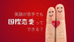 英語が話せなくても付き合える?【国際恋愛と意思の疎通】
