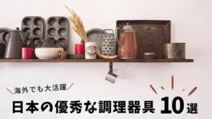 【移住準備】海外に持って行きたい日本の優秀な調理道具10選