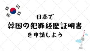 日本で韓国の犯罪経歴証明書を申請!必要なものと費用は?