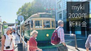 【myki 2020年新料金】メルボルンのトラムと電車って結局いくらなの?