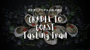 タスマニアでグルメ旅【CRADLE TO COAST Tasting Trail】その1