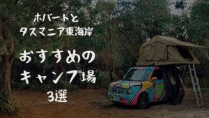ホバート&タスマニア東海岸でおすすめのキャンプ場3選【利用料 無料あり】