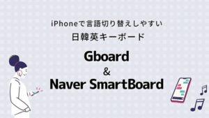 iPhoneで切り替えやすい日韓英キーボード【GboardとNaver SmartBoard】