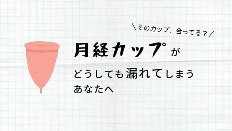 【月経カップ】どうしても漏れてしまう人へ!30代からのおすすめカップを紹介します|さうすこあらどりーむ