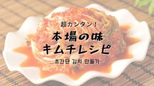 【本場の味が超簡単に】ズボラのためのキムチの漬け方