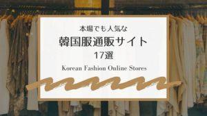 【日本で買える】本場でも人気の韓国服通販サイト 17選!