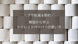 【プラ削減&節約】韓国から学ぶトイレットペーパーの使い方
