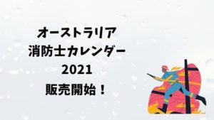 【2021年度版】オーストラリア消防士カレンダー販売開始!