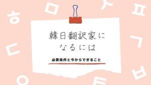 【韓日翻訳家になるには】必要条件と今からできることを紹介します