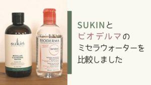 【拭き取りクレンジング】sukinとビオデルマのミセラウォーターを比較しました