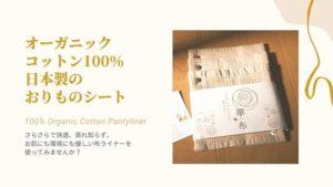 【日本製の布ナプキン】綿100%のおりものシートでサラサラかぶれ知らず