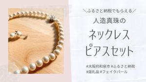 【ふるさと納税】一つは持っておきたい真珠のネックレスを返礼品でゲット!