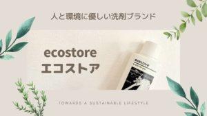 【エコストア】人と環境に優しい洗濯洗剤!ユーカリの香りはマスクにおすすめ