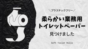 【プラごみゼロ】柔らかい業務用トイレットペーパー見つけました