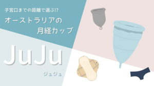 【オーストラリア製】JuJu 子宮口の位置に合わせて選べる月経カップ