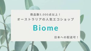 【豪エコグッズ】Biomeでサステイナブルなもの選び ~海外発送可~
