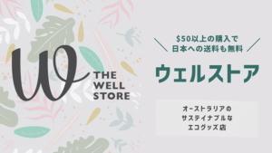 【$50以上で海外送料無料!!】豪エコグッズ店 The Well Store