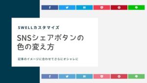 【SWELLカスタマイズ】記事上下のSNSシェアボタンの色の変え方