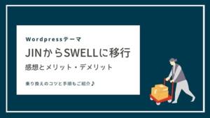 【WordPressテーマ】JINからSWELLに移行した感想とメリットデメリット