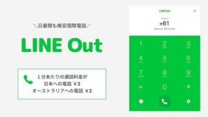 【日豪間国際電話1分2円~】LINE Outが簡単で安くて音質よし♪