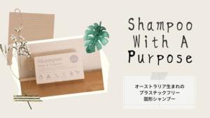 【豪製固形シャンプー】お風呂場には Shampoo With A Purpose 一つでOK