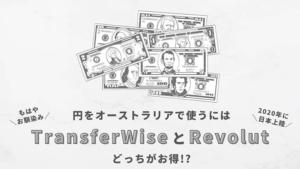 【円を豪ドルに】TransferWiseとRevolutではどっちがお得?